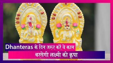 Dhanteras 2019: धनतेरस के दिन ज़रूर करें ये काम, बरसेगी लक्ष्मी की कृपा