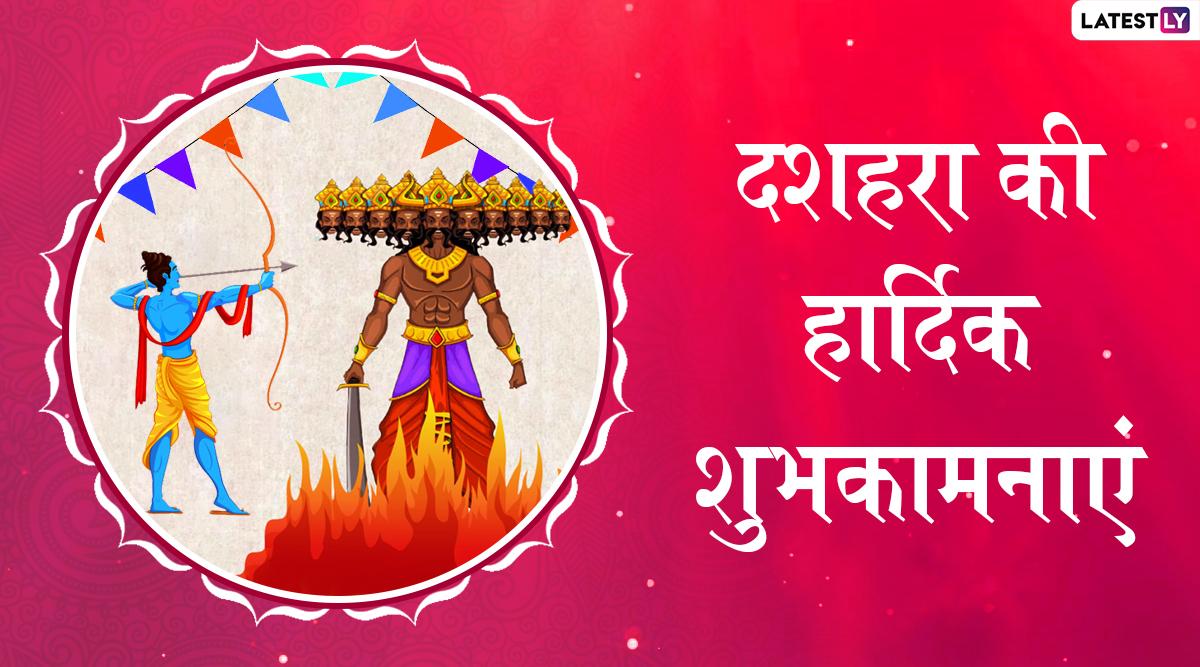 Happy Dussehra 2019 Wishes: विजयादशमी के पावन अवसर पर भेजें ये शानदार हिंदी WhatsApp Stickers, Facebook Messages, Greetings, SMS, GIF, Wallpapers और दें प्रियजनों को शुभकामनाएं
