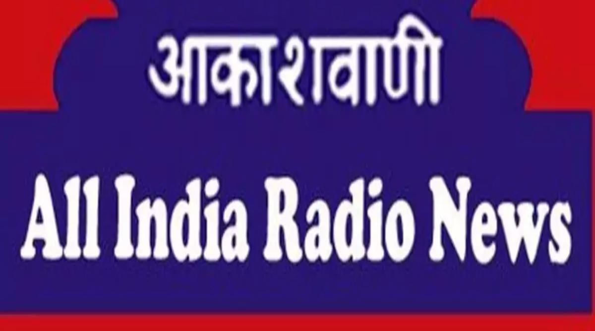 श्रीनगर: रेडियो कश्मीर का नाम बदल कर रखा गया 'ऑल इंडिया रेडियो'