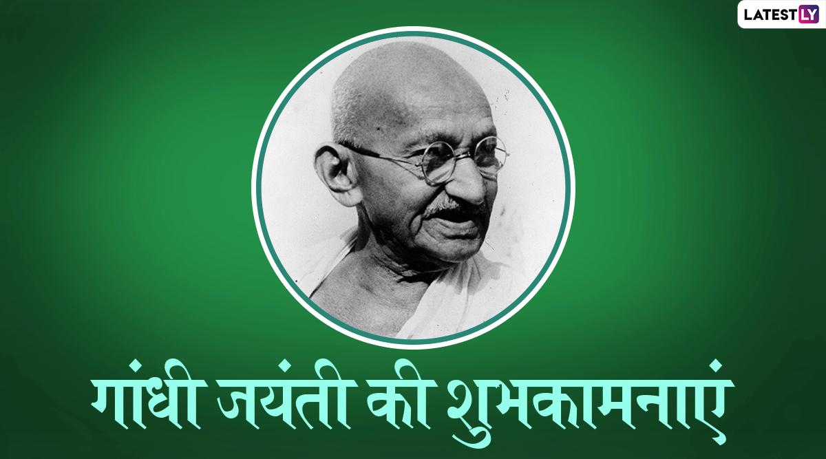 Mahatma Gandhi Jayanti 2019 Wishes: गांधी जयंती पर दोस्तों, रिश्तेदारों को भेजें ये हिंदी WhatsApp Stickers, Facebook Greetings, GIF, Photo SMS, Wallpapers और दें शुभकामनाएं