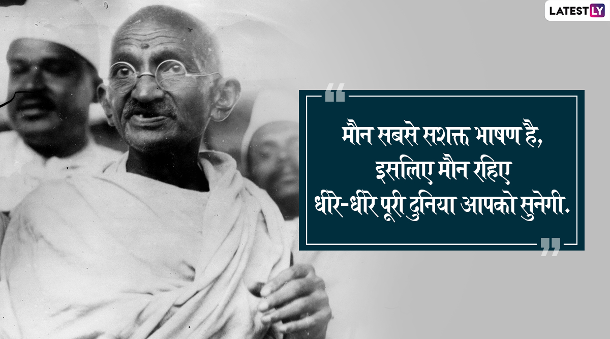 Mahatma Gandhi Jayanti 2019 Inspirational Quotes: महात्मा गांधी के 10 अनमोल विचार, जिनसे प्रेरित होकर आप अपने जीवन में ला सकते हैं सकारात्मक बदलाव