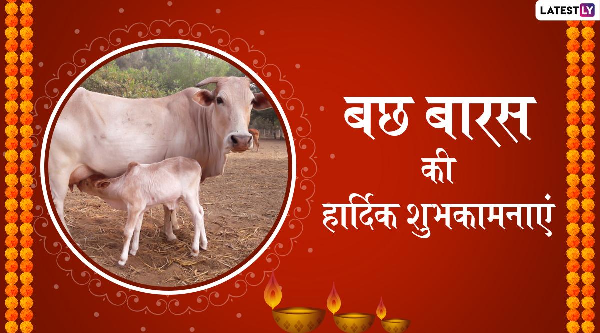 Govatsa Dwadashi/ Vasu Baras 2019 Wishes: गौ सेवा को समर्पित है गोवत्स द्वादशी, इन शानदार हिंदी WhatsApp Stickers, Facebook Greetings, Photo SMS, GIF Images के जरिए दें अपने प्रियजनों को शुभकामनाएं