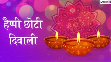 Happy Chhoti Diwali 2019 Greetings: छोटी दिवाली के इस पावन अवसर पर अपने प्रियजनों को दें बधाई, भेजें ये शानदार WhatsApp Stickers, Facebook Messages, Wishes, Photo SMS, GIF Images और वॉलपेपर्स