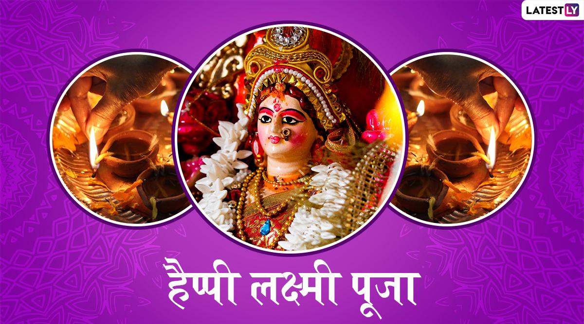 Diwali 2019 Lakshmi Pujan Greetings: दीपावली के पावन अवसर पर प्रियजनों को दें लक्ष्मी पूजन की शुभकामनाएं, भेजें ये हिंदी WhatsApp Stickers, Facebook Messages, Wishes, GIF Images, SMS और वॉलपेपर्स