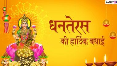 Happy Dhanteras 2019 Wishes: धनतेरस है दिवाली उत्सव का पहला पर्व, भेजें ये शानदार हिंदी WhatsApp Stickers, Facebook Greetings, GIF Images, SMS, Wallpapers और दें हर किसी को शुभकामनाएं