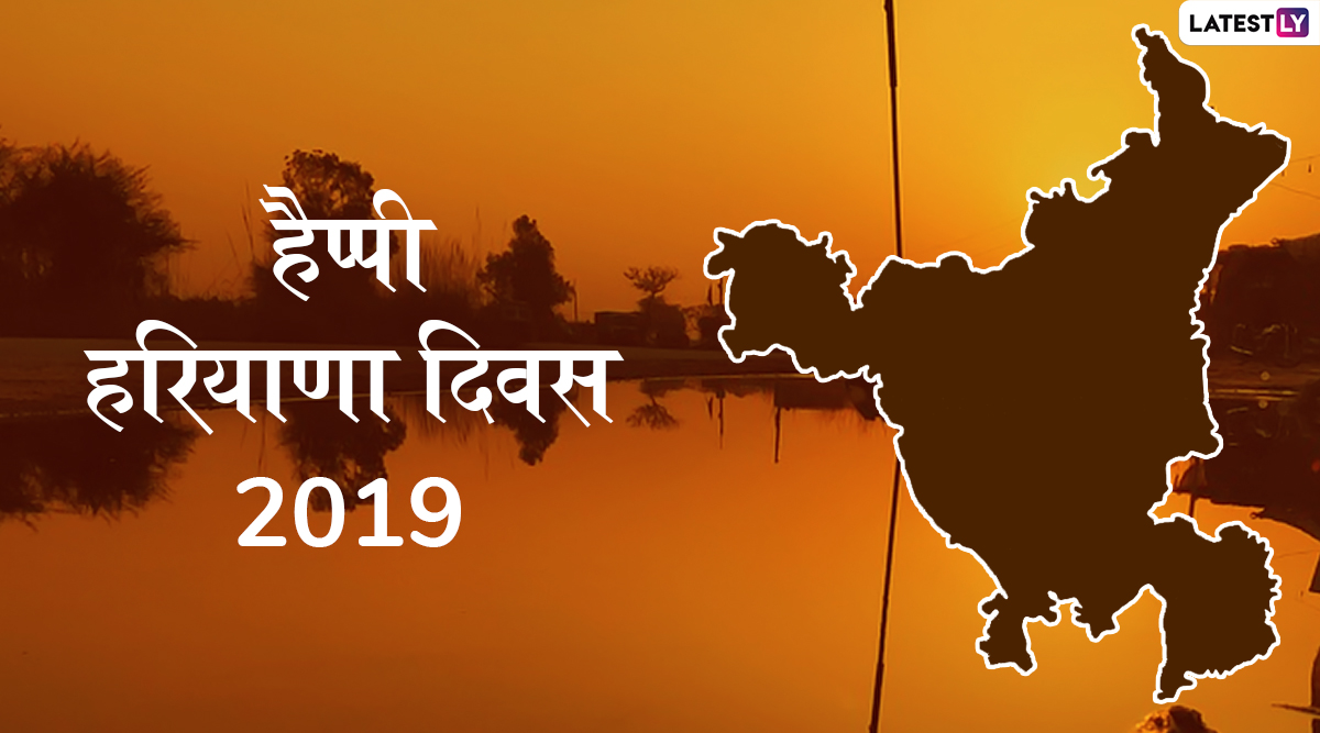 Happy Haryana Day 2019 Wishes & Images: हरियाणा दिवस के खास मौके पर इन हिंदी WhatsApp Stickers, Facebook Greetings, GIF Images, HD Wallpapers के जरिए दें अपनों को शुभकामनाएं