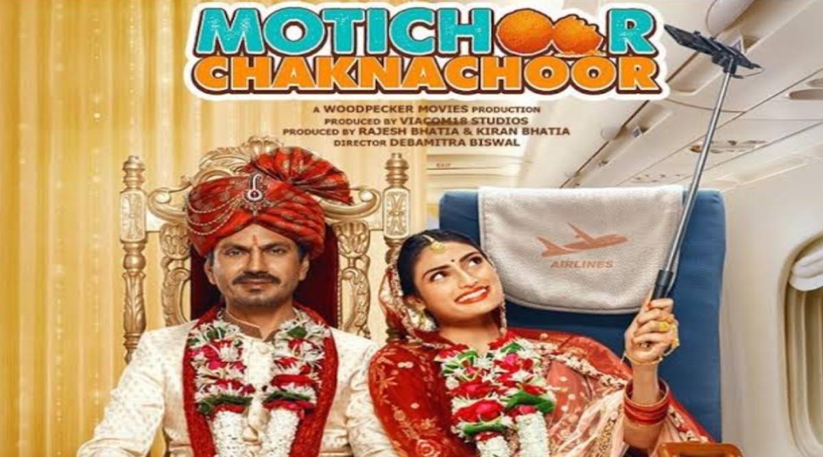 नवाजुद्दीन सिद्दीकी और आथिया शेट्टी स्टारर 'मोतीचूर चकनाचूर' का मजेदार ट्रेलर हुआ जारी, देखें वीडियो