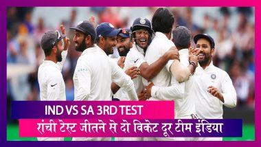 IND vs SA 3rd Test Match 2019: रांची टेस्ट जीतने से महज दो विकेट दूर टीम इंडिया