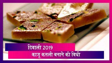 DIWALI 2019: इस दिवाली पर आप भी बनाएं काजू कतली, जानिए क्या है रेसिपी