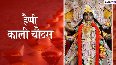Chhoti Diwali/Kali Chaudas 2019 Messages: छोटी दिवाली पर होती है महाकाली की पूजा, प्रियजनों को इन हिंदी WhatsApp Stickers, Facebook Greetings, SMS, GIF, Wallpapers के जरिए दें काली चौदस की शुभकामनाएं