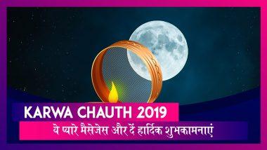 Karwa Chauth 2019 Messages In Hindi: करवा चौथ पर भेजें ये प्यारे मैसेजेस और दें हार्दिक शुभकामनाएं