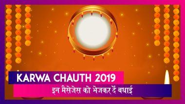 Karwa Chauth 2019 Wishes: सुहागन महिलाओं का खास पर्व है करवा चौथ, इन मैसेजेस को भेजकर दें बधाई