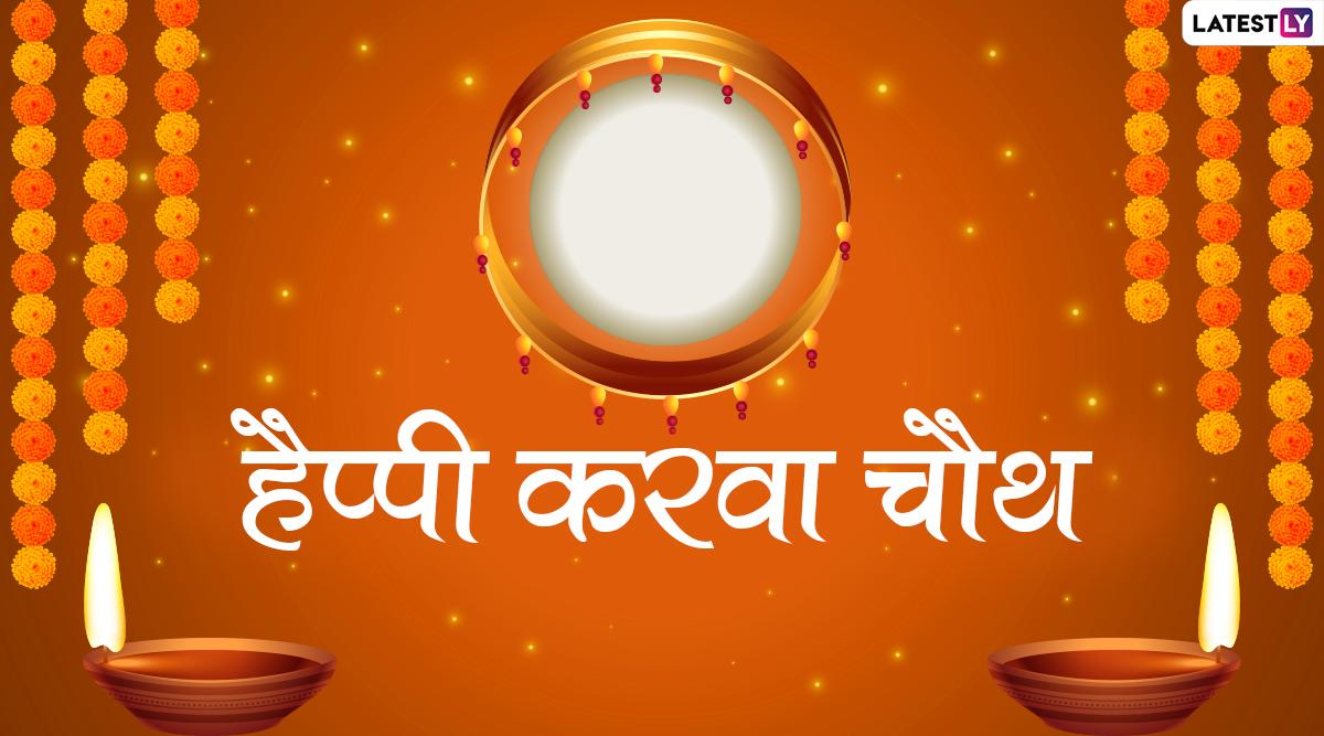 Karwa Chauth 2019 Wishes In Hindi: सुहागन महिलाओं का खास पर्व है करवा चौथ, इन हिंदी WhatsApp Stickers, Facebook Greetings, Messages, GIF, SMS और Wallpapers के जरिए दें शुभकामनाएं