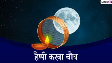 Karwa Chauth 2019 Messages In Hindi: करवा चौथ पर भेजें ये प्यारे हिंदी WhatsApp Status, Facebook Greetings, Photo SMS, GIF, Wallpapers और दें इस पर्व की हार्दिक बधाई