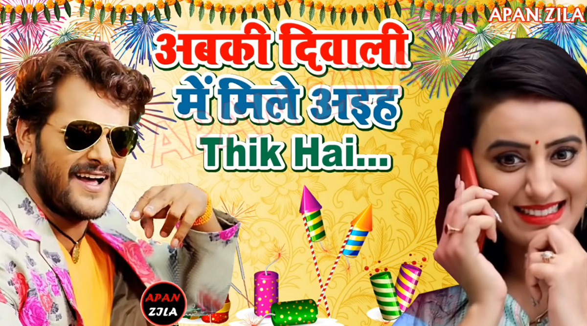 Diwali 2019 Bhojpuri Songs: खेसारी लाल यादव-अक्षरा सिंह के इन दिवाली सॉन्ग्स के साथ मनाए त्योहार का जश्न, देखें Video