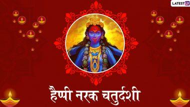 Happy Naraka Chaturdashi 2019 Wishes: आज है छोटी दिवाली, प्रियजनों को भेजें ये हिंदी WhatsApp Stickers, Facebook Greetings, Photo SMS, GIF Images, Wallpapers और दें नरक चतुर्दशी की बधाई