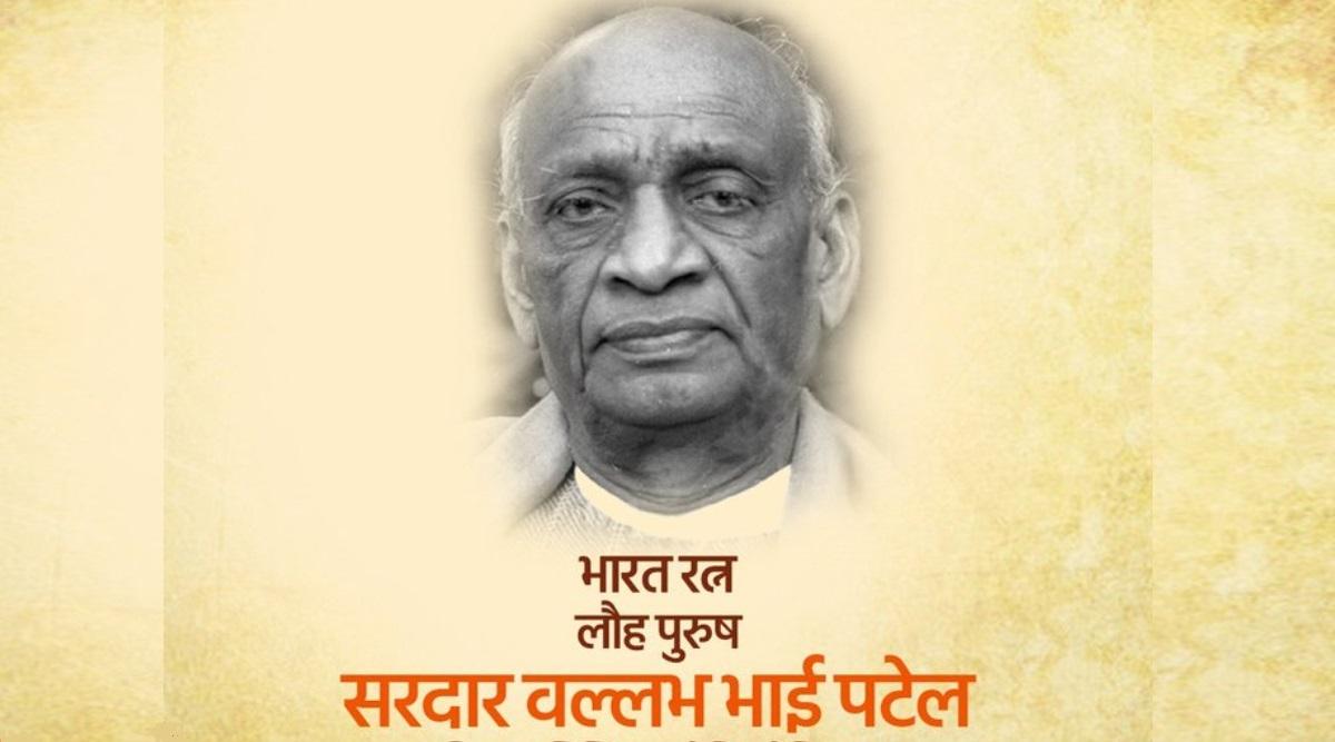 Sardar Vallabhbhai Patel Jayanti 2019: सरदार वल्लभभाई पटेल ने 560 से ज्यादा रियासतों को जोड़कर बनाया अखंड भारत, ऐसे पड़ा 'लौह पुरुष' नाम