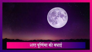 Sharad Purnima 2019 Wishes: इन प्यारे हिंदी मैसेजेस के जरिए दें प्रियजनों को शरद पूर्णिमा की बधाई