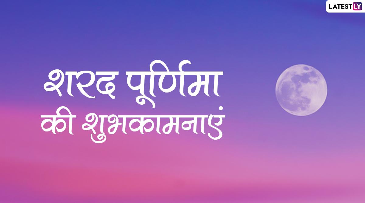 Sharad Purnima 2019 Wishes & Messages: शरद पूर्णिमा के शुभ अवसर पर इन शानदार हिंदी WhatsApp Sticker, Facebook Greetings, Photo SMS, GIF और Wallpapers के जरिए दें प्रियजनों को शुभकामनाएं