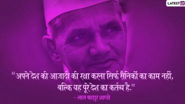 Lal Bahadur Shastri Jayanti 2019 Inspirational Quotes: लाल बहादुर शास्त्री के इन 10 महान विचारों से लें प्रेरणा और जगाएं अपने दिल में देशभक्ति का जज्बा