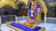 Sai Baba Punyatithi 2020 Date: शिरडी के साईं बाबा की पुण्यतिथि कब है? देखें आयोजित होने वाले कार्यक्रमों की तिथियां और पूरा शेड्यूल