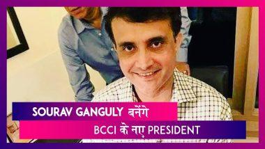 Sourav Ganguly का BCCI President बनना तय, CM Mamata Banerjee ने ट्वीट कर दी बधाई