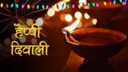 Happy Diwali Wishes And Messeges 2019: दिवाली पर WhatsApp Stickers, SMS और Facebook के जरिए ये मैसेजेस भेजकर अपने दोस्तों और रिश्तेदारों को दें शुभकामनाएं