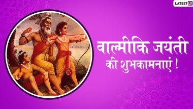 Happy Valmiki Jayanti Wishes In Hindi 2019: महर्षि वाल्मीकि जयंती के शुभ अवसर पर WhatsApp Stickers, SMS और Facebook के जरिए ये मैसेजेस भेजकर दोस्तों और रिश्तेदारों को दें शुभकामनाएं