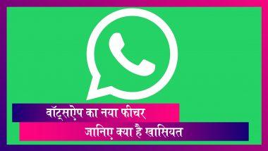 WhatsApp: वॉट्सऐप का नया प्राइवेसी फीचर, एंड्रॉयड और iOS यूजर्स के लिए है ये फीचर