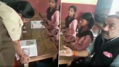 उन्नाव: सरकारी स्कूल की इंग्लिश टीचर निरीक्षण के दौरान नहीं पढ़ पाई अंग्रेजी, देखें वीडियो