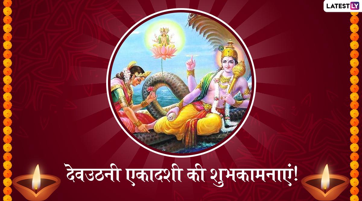 Dev Uthani Ekadashi 2019 Wishes: देवउठनी एकादशी के शुभ अवसर पर ये हिंदी WhatsApp Stickers, Facebook Greetings, SMS, GIF Images, Wallpapers दोस्तों और रिश्तेदारों को भेजकर दें शुभकामनाएं