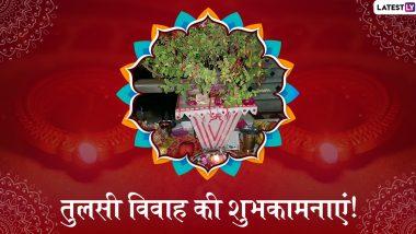 Tulsi Vivah 2019 Wishes: तुलसी विवाह के शुभ अवसर पर ये हिंदी WhatsApp Stickers, Facebook Greetings, SMS, GIF Images, Wallpapers भेजकर अपने प्रियजनों को दें शुभकामनाएं