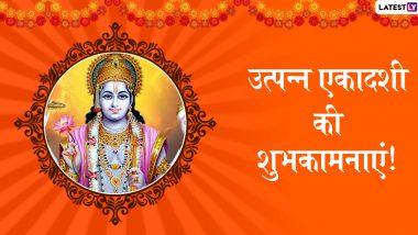 Utpanna Ekadashi 2019 Wishes: उत्पन्ना एकादशी के शुभ अवसर पर WhatsApp Stickers, SMS, Facebook Greeting के जरिए भेजें ये मैसेजेस भेजकर अपने प्रियजनों को दें शुभकामनाएं