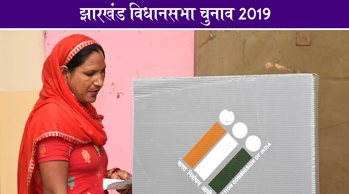 झारखंड विधानसभा चुनाव 2019: पहले चरण में बीजेपी को अपनों से ही मिल रही है टक्कर, विपक्ष के हौसले बुलंद