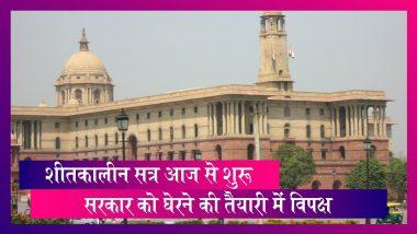 Winter Session: संसद का शीतकालीन सत्र आज से शुरू, सरकार के एजेंडे में कई विधेयक, विपक्ष सरकार को घेरने की तैयारी में