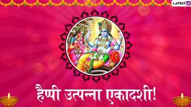Utpanna Ekadashi 2019 Messages: इस उत्पन्ना एकादशी WhatsApp Stickers, SMS, Facebook Greeting के जरिए ये मैसेजेस भेजकर अपने दोस्तों और रिश्तेदारों को दें शुभकामनाएं