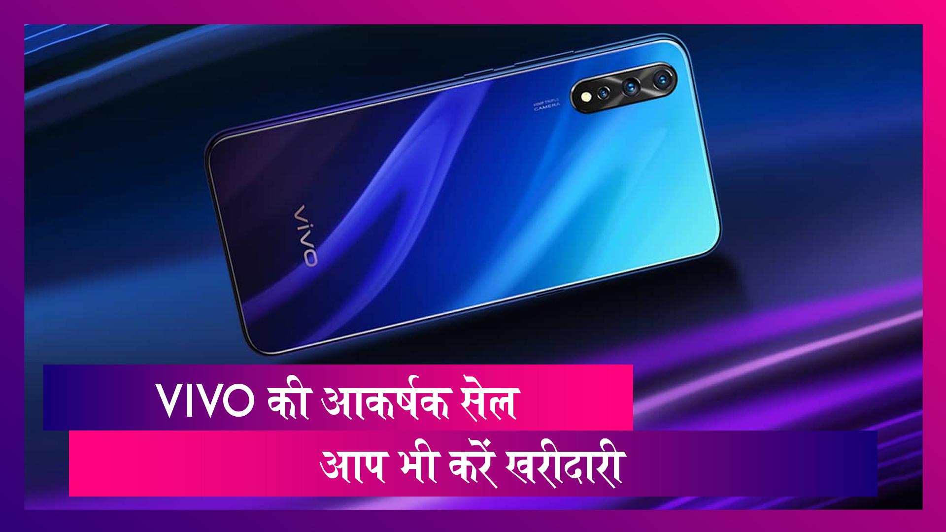 Vivo Sale: Vivo के भारत में 5 साल पूरे, ग्राहकों के लिए सेल में लुभावने ऑफर्स और सेल की भरमार