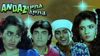 अंदाज अपना अपना ने पूरे किए 25 साल, सलमान और आमिर खान की ये अमर-प्रेम कहानी आज भी है सबकी फेवरेट