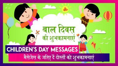 Children's Day 2019 Messages: बाल दिवस पर इन प्यारे मैसेजेस के जरिए दें  रिश्तेदारों को शुभकामनाएं