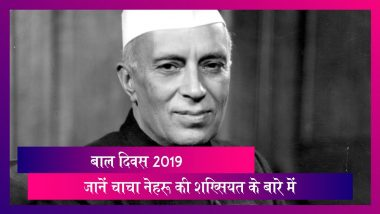 Children's Day 2019: क्यों मनाया जाता है बाल दिवस, कैसे हुई शुरूआत, जानिए चाचा नेहरू के बारे में