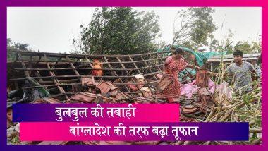 Cyclone Bulbul: बांग्लादेश की ओर बढ़ा बुलबुल, तबाही के मद्देजनर प्रशासन सतर्क,कई लोगों की मौत की खबर