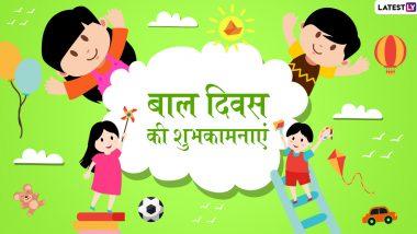 Happy Children's Day 2019 Messages: बाल दिवस के खास मौके पर इन प्यारे हिंदी WhatsApp Status, Facebook Greetings, GIF Images, Photo SMS और Wallpapers के जरिए दें दोस्तों व रिश्तेदारों को शुभकामनाएं