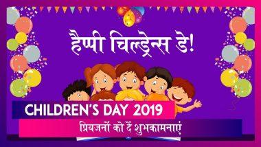 Happy Children's Day 2019 Messages: बाल दिवस पर ये मैसेजेस भेजकर अपने प्रियजनों को दें शुभकामनाएं