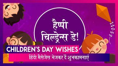 Children's Day 2019 Wishes: चिल्ड्रेंस डे पर ये हिंदी मैसेजेस भेजकर अपने करीबियों को दें शुभकामनाएं