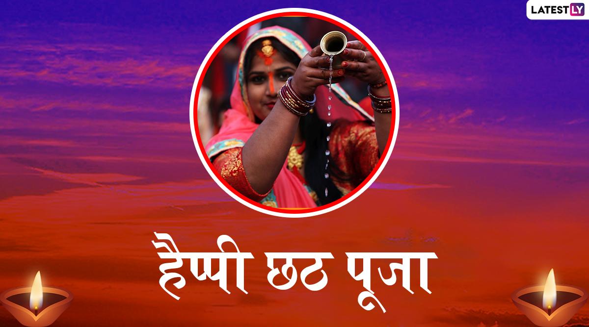 Chhath Puja 2019 Wishes & HD Images: इन प्यारे हिंदी WhatsApp Stickers, Facebook Greetings, GIF Images, HD Wallpapers को भेजकर अपने प्रियजनों से कहें हैप्पी छठ पूजा