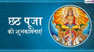 Chhath Puja 2019 Wishes & Messages: अपनों के साथ बांटे छठ पूजा की खुशियां, इस पर्व की बधाई देने के लिए भेजें ये शानदार हिंदी Facebook Greetings, WhatsApp Status, Photo SMS, GIF Images और वॉलपेपर्स