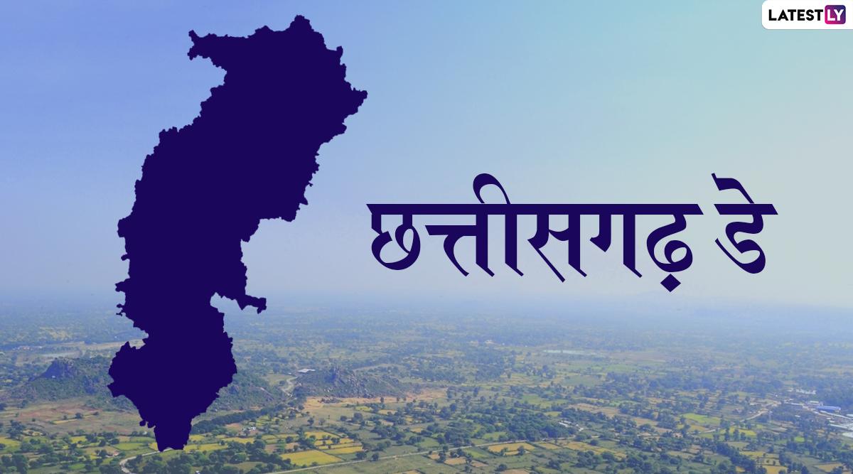 Chhattisgarh Day: छत्तीसगढ़ के स्थापना दिवस पर पीएम मोदी ने दी बधाई, जानें इस प्रदेश से जुड़ी कुछ अनसुनी बातें