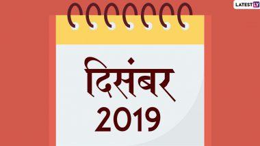 December 2019 Festival Calendar: विवाह पंचमी से हो रही है दिसंबर माह की शुरुआत, देखें इस महीने पड़नेवाले सभी व्रत, त्योहार और छुट्टियों की पूरी लिस्ट