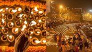 Dev Diwali 2020: देव दीपावली पर शिव के त्रिपुरारी स्वरूप एवं विष्णु के मत्स्य स्वरूप की होती है पूजा! ऐसा करने से पुनर्जन्म के कष्टों से मिलती है मुक्ति!