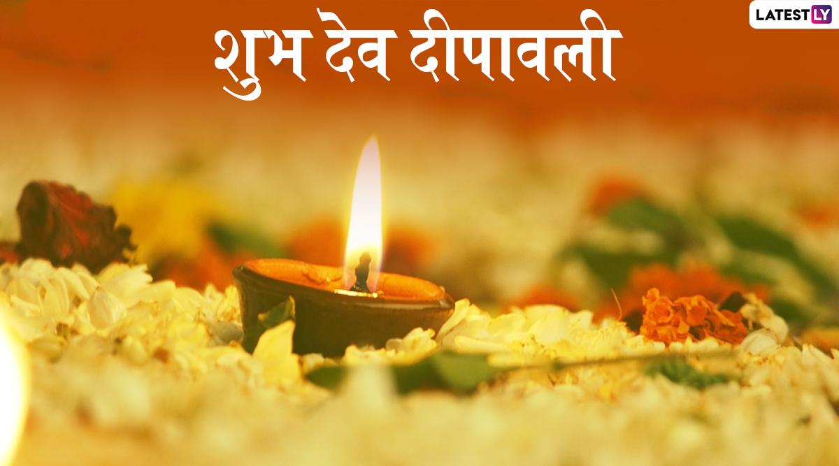 Dev Diwali 2019 Wishes & Greetings: आज है देव दीपावली, इन शानदार हिंदी WhatsApp Status, Facebook Messages, GIF Images, Photo SMS और वॉलपेपर्स के जरिए दें प्रियजनों को शुभकामनाएं